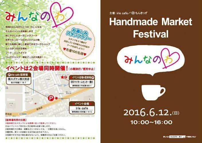 irie cafe 6月のスケジュール