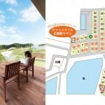 【土地探し】分譲地情報〈掛川市花屋敷〉