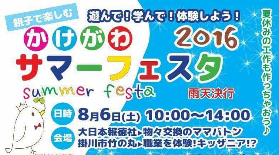 かけがわサマーフェスタ 8月6日    開催内容決定!