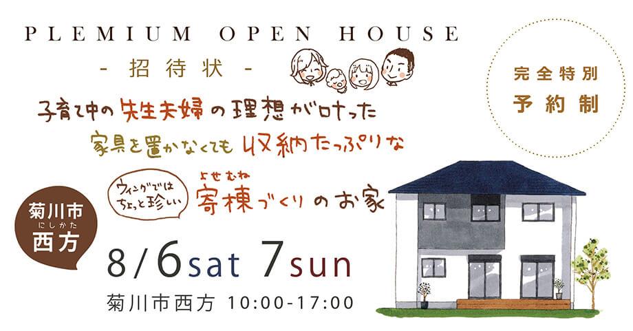 【開催しました♪】予約制見学会8月6日7日(土日)菊川市西方O様邸