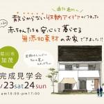 【開催しました♪】完成見学会7月23日24日(土日)菊川市加茂T様邸