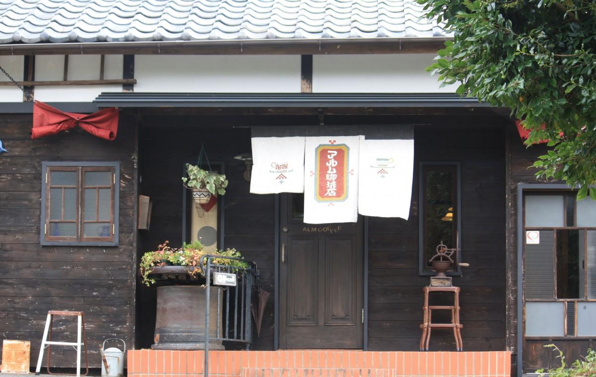 店主こだわりのコーヒー 自家焙煎珈琲アルム -島田市 菊川-