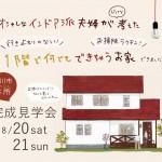 【開催しました♪】完成見学会8月20日21日(土日)菊川市本所A様邸
