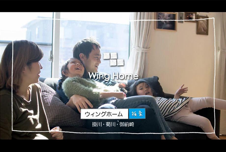 テレビにWING HOME?ウィングホームのテレビCM放映中♪