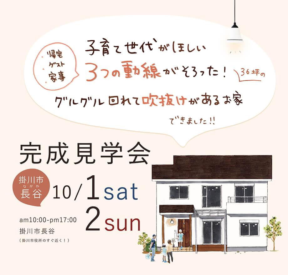 【開催しました♪】完成見学会10月1日2日(土日)掛川市長谷K様邸