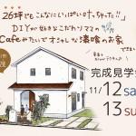 【開催しました♪】完成見学会11月12日13日(土日)菊川市加茂T様邸