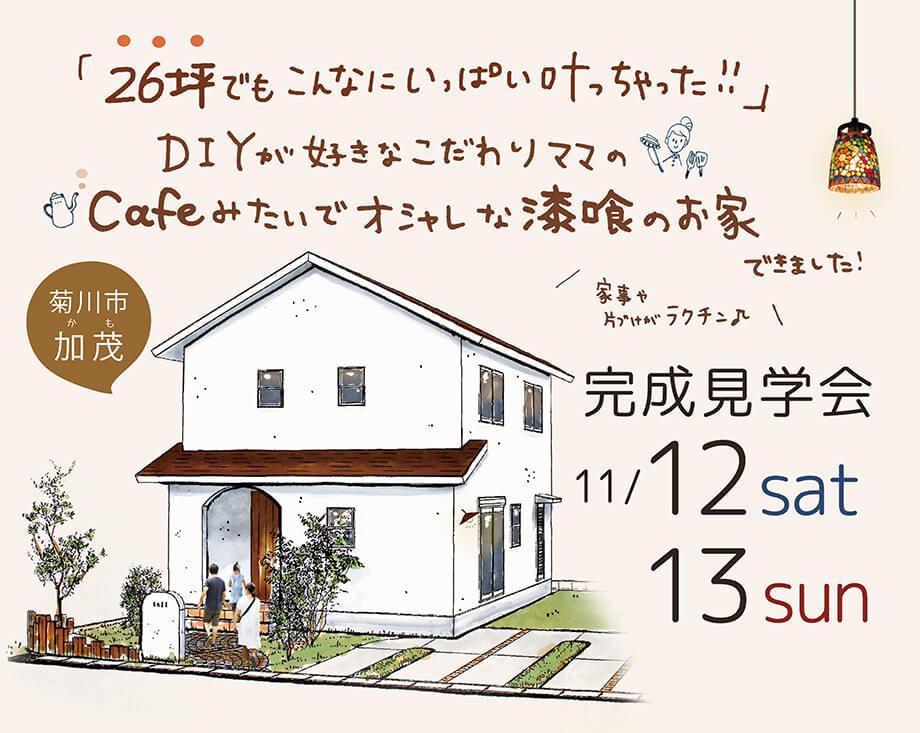 【完成見学会】11月12日13日(土日)菊川市加茂T様邸