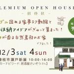 【開催しました♪】完全予約制完成見学会12月3日4日(土日)藤枝市瀬戸新屋T様邸