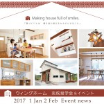 2017年1月2月のイベントスケジュール【見学会&セミナー】
