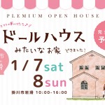 【完全予約制】完成見学会1月7日8日(土日)掛川市岩滑Y様邸