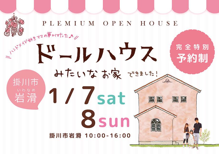 【開催しました♪】予約制完成見学会1月7日8日(土日)掛川市岩滑Y様邸