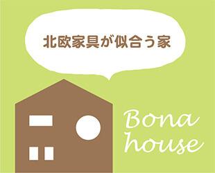 Bonahouse ボナハウス