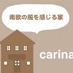 carina カリーナ