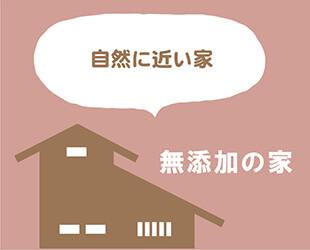 無添加の家