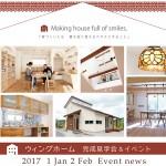 2017年1月2月のイベントスケジュール【見学会&セミナー】更新版♫