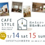 【開催しました♪】掛川市上西郷『花屋敷モデル』見学会【CAFESTYLEの家】