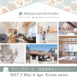 3月4月のイベントスケジュール《見学会&セミナーのお知らせ》