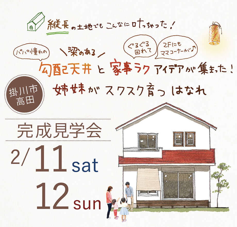 【開催しました♪】完成見学会2月11日12日(土日)掛川市高田S様邸