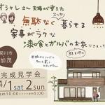 【開催しました♪】完成見学会4月1日2日(土日)菊川市加茂K様邸
