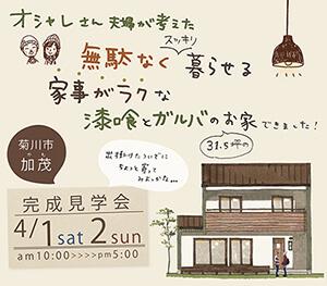 【☆完成見学会】4月1日2日(土日)菊川市加茂K様邸【フリー】