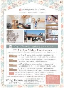 Open_House_2017年4_5ver(小林邸2回目含)