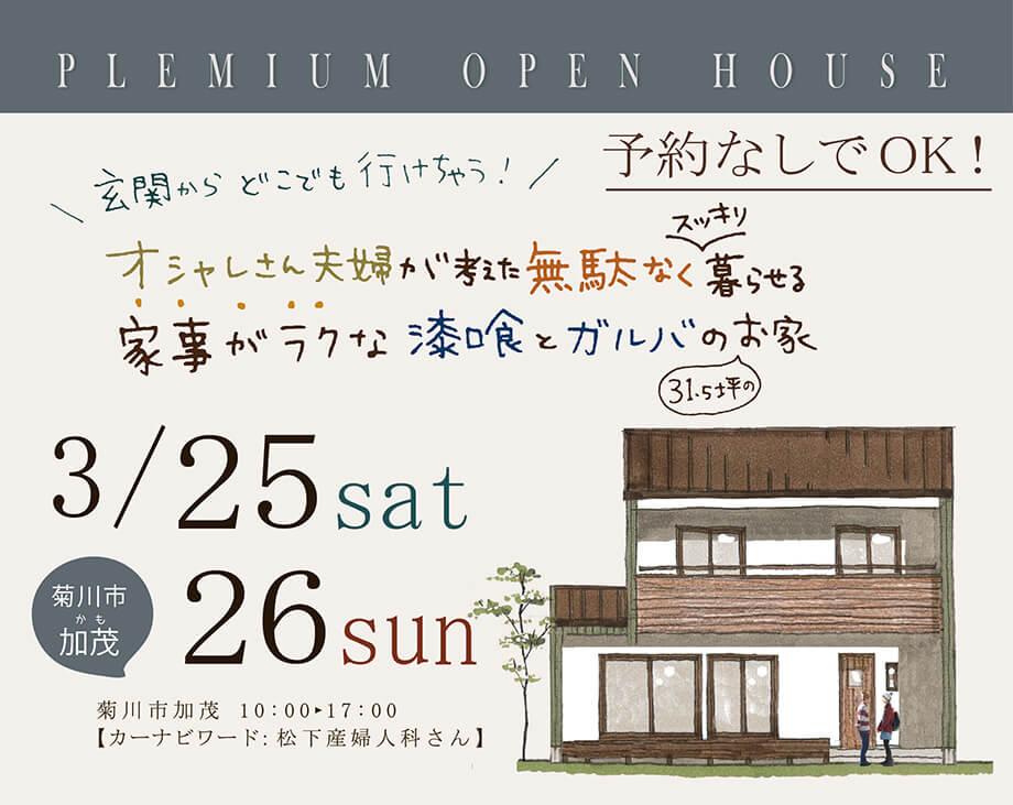 【開催しました♪】完成見学会3月25日26日(土日)菊川市加茂K様邸【プレミアム】