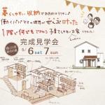 【開催しました♪】完成見学会5月6日7日(土日)掛川市家代の里T様邸《2軒同時♪》