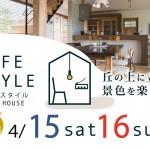 【開催しました♪】掛川市上西郷『花屋敷モデル』【CAFESTYLEの家】