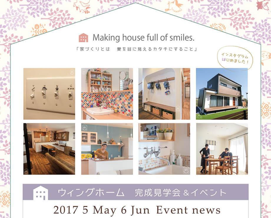 5月6月のイベントスケジュール 《見学会&セミナー》
