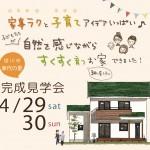 【開催しました♪】完成見学会4月29日30日(土日)掛川市家代の里U様邸