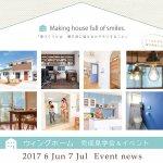 6月7月のイベントスケジュール 《見学会&セミナー》