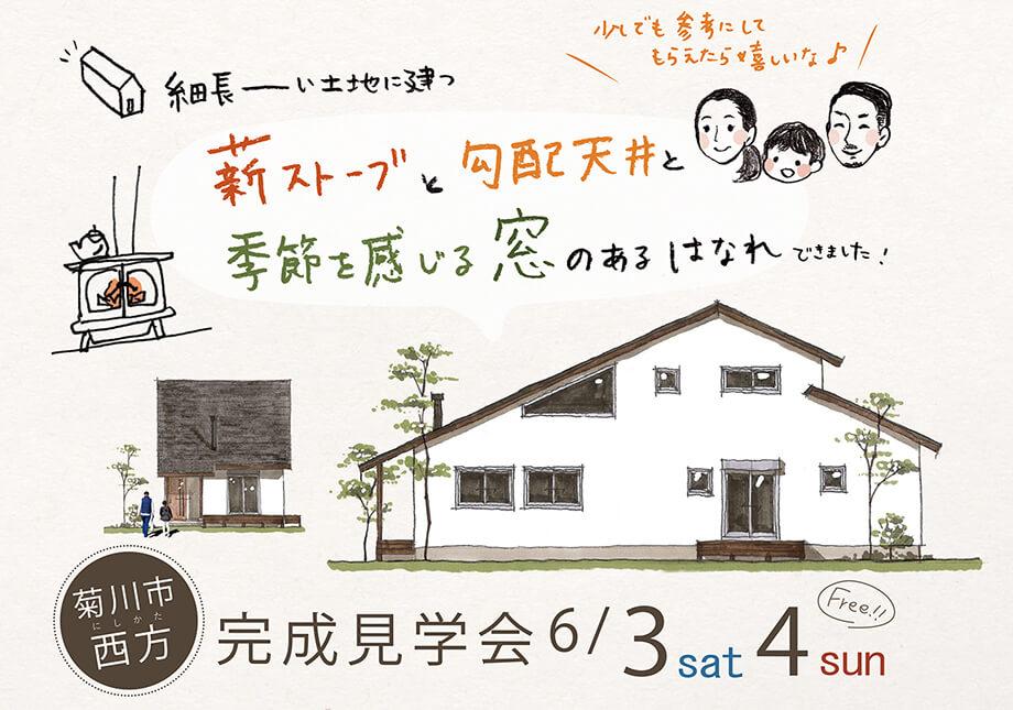 【開催しました♪】完成見学会6月3日4日(土日) 菊川市西方O様邸