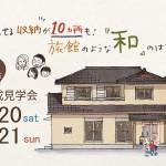 【開催しました♪】完成見学会5月20日21日(土日)掛川市伊達方S様邸