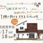 【開催しました♪】完成見学会6月17日18日(土日) 掛川市上屋敷M様邸