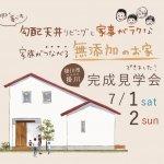 【開催しました♪】完成見学会7月1日2日(土日) 掛川市掛川S様邸
