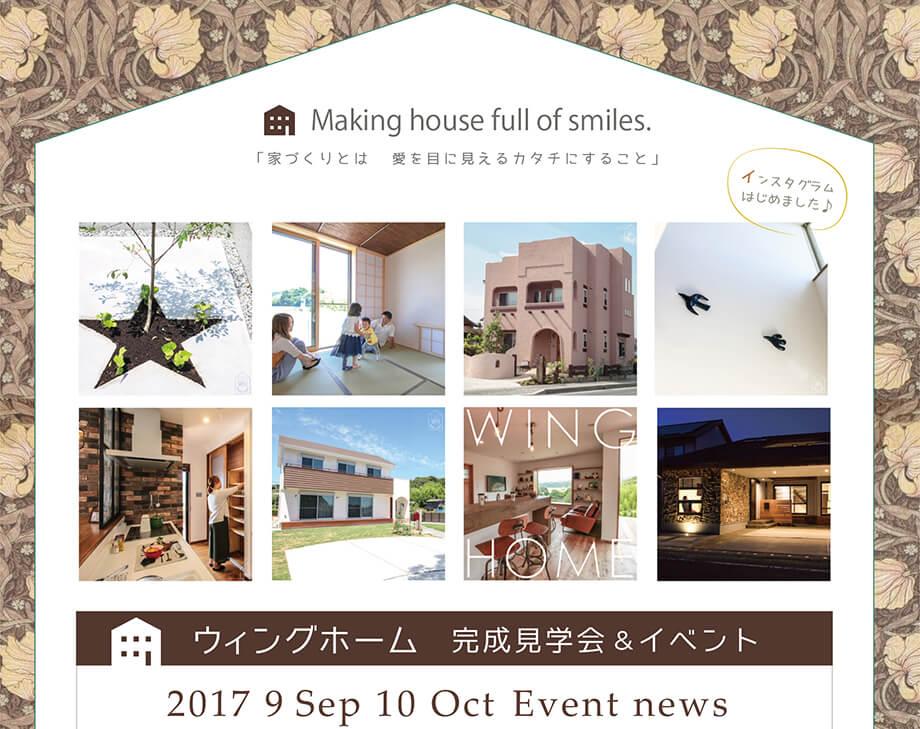 9月10月のイベントスケジュール 《見学会&セミナー》