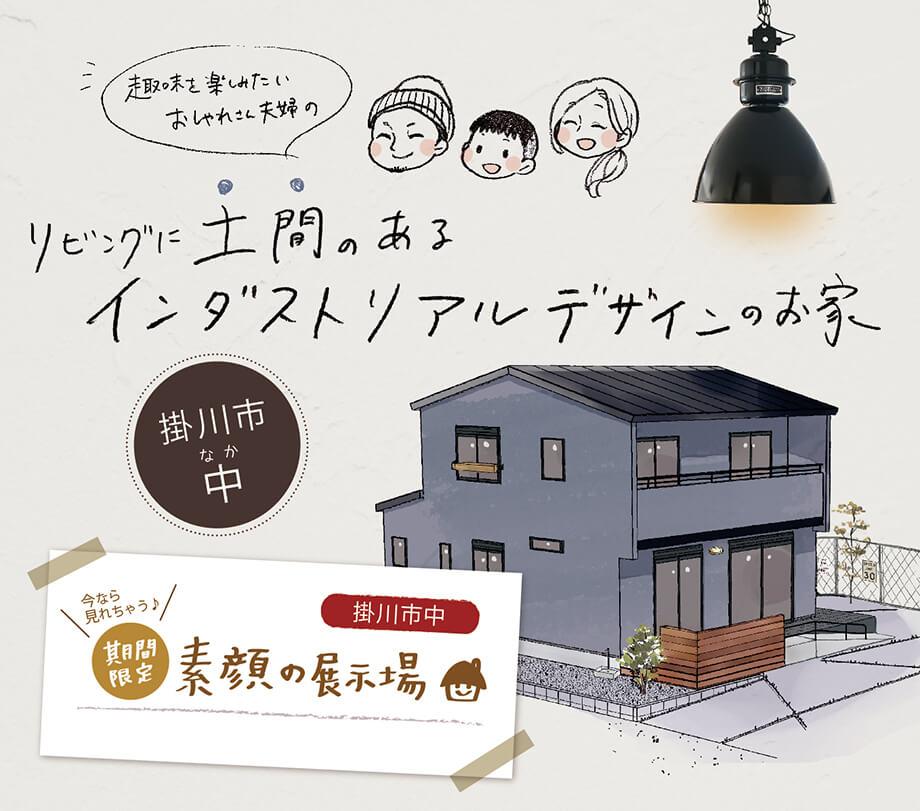 【素顔の展示場】期間限定☆ 掛川市中K様邸見学会