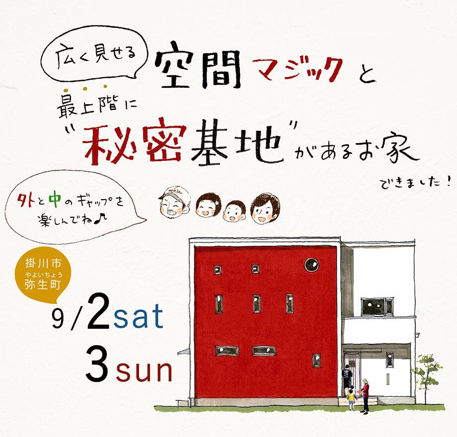 【開催しました♪】完成見学会9月2日3日(土日) 掛川市弥生町O様邸