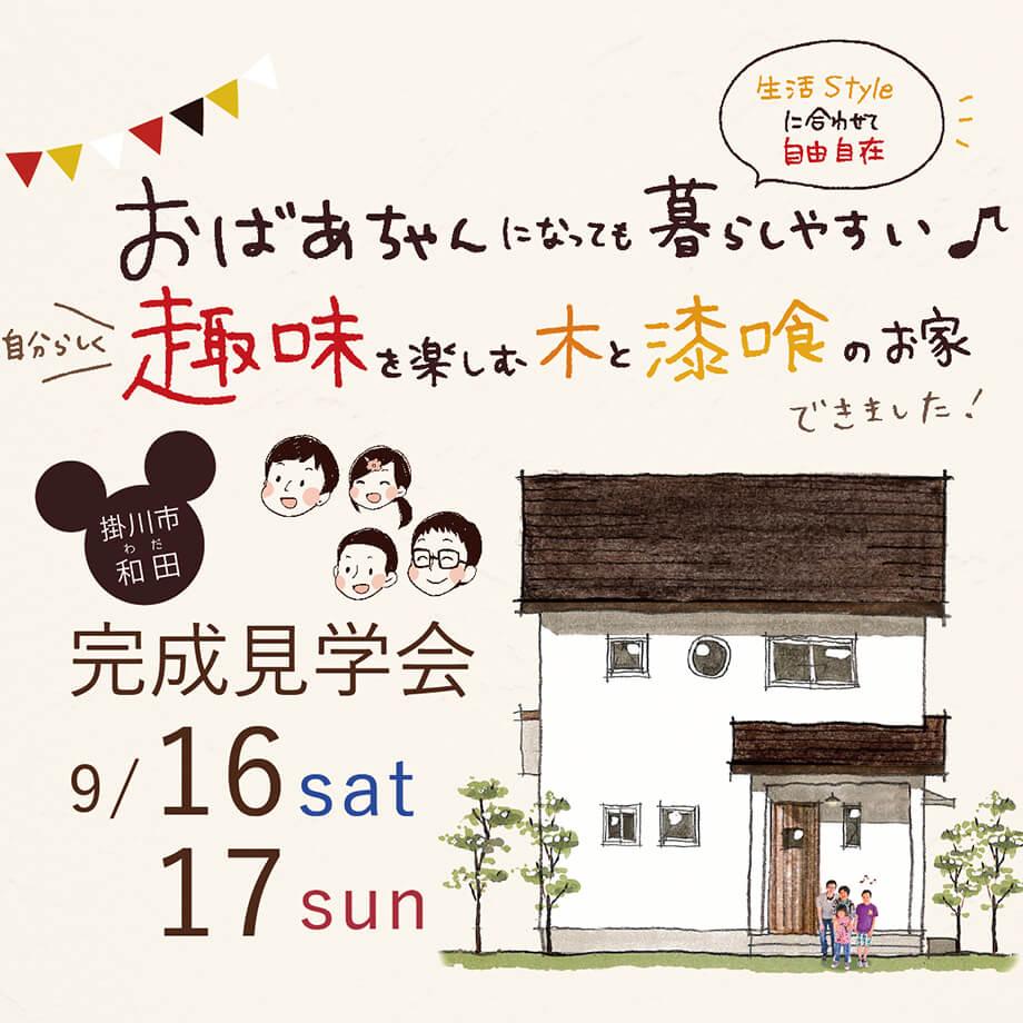 【開催しました♪】完成見学会9月16日17日(土日) 掛川市和田I様邸
