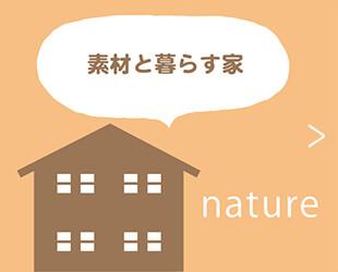 素材と暮らす家