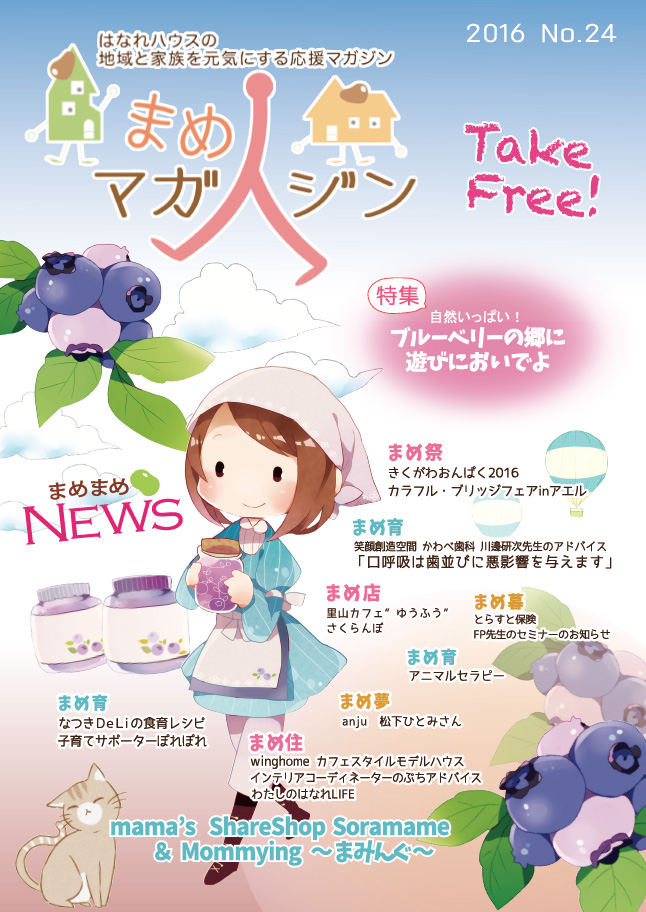 まめマガジン No.24