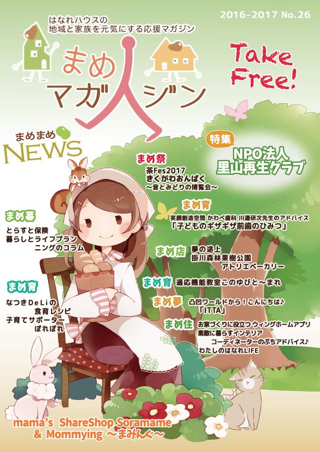 まめマガジン No.26