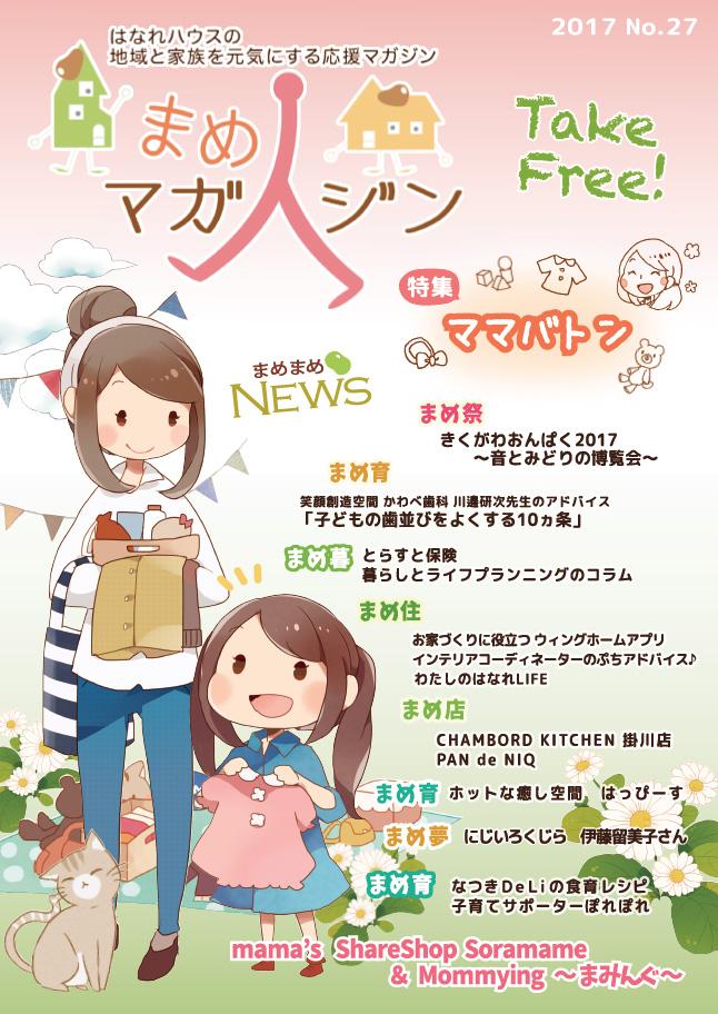 まめマガジン No.27