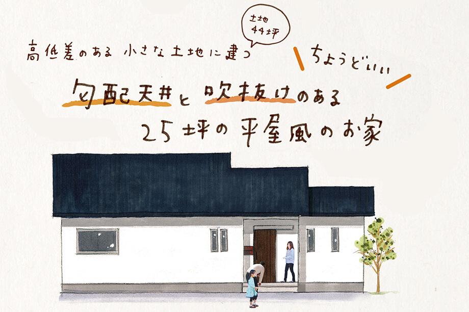 【開催しました♪】 完成見学会4月30日5月1日(土日)  袋井市鷲巣M様邸