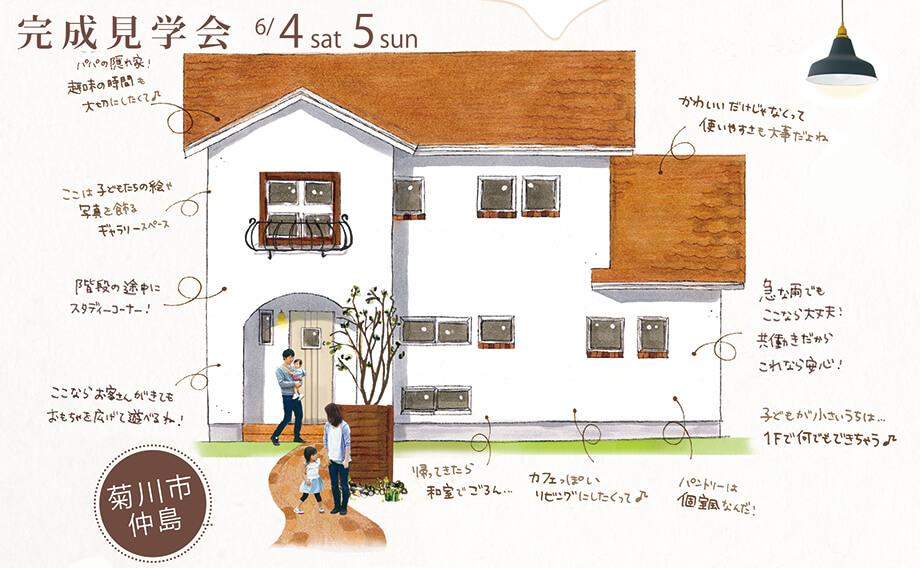 【開催しました♪】完成見学会 6月4日5日(土日) 菊川市仲島Y様邸