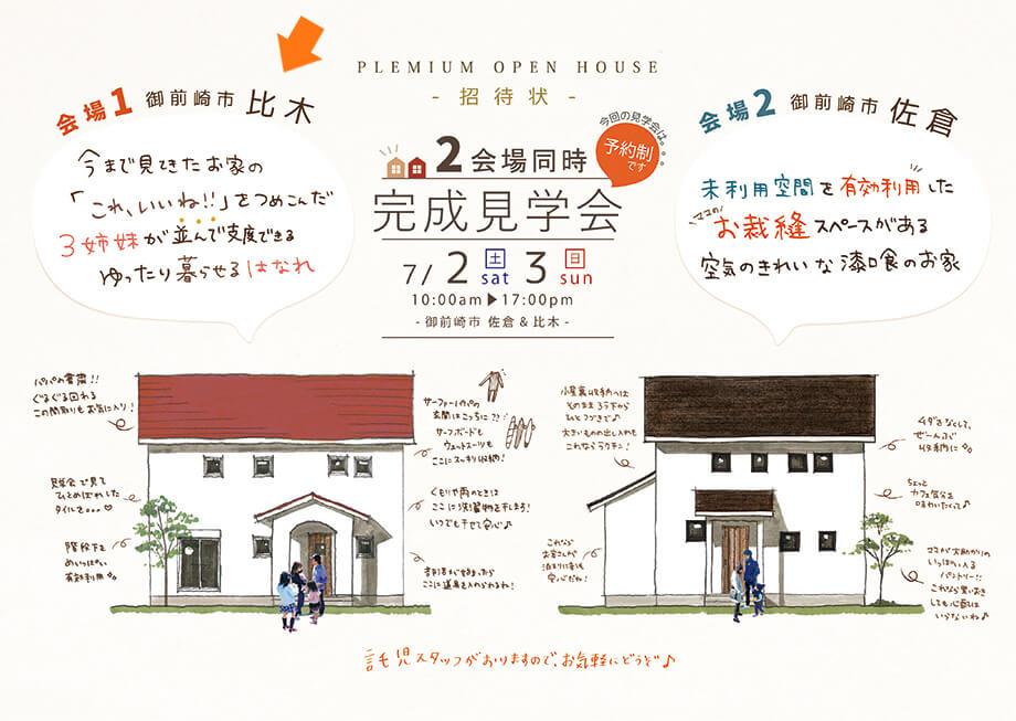 【開催しました♬】予約制見学会7月2日3日(土日) 御前崎市比木【会場.1】