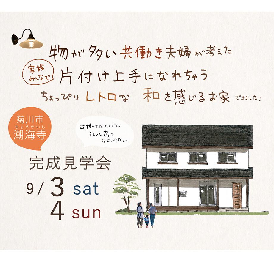 【開催しました♪】完成見学会9月3日4日(土日)菊川市潮海寺S様邸