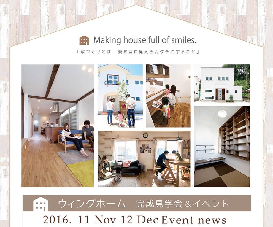 11月12月のイベントスケジュール【見学会&セミナー】