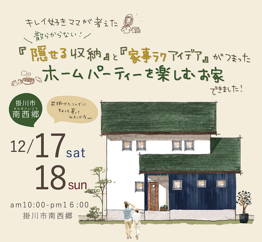 【開催しました♪】完成見学会12月17日18日(土日)掛川市南西郷S様邸