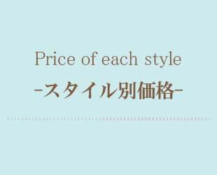 スタイル別価格